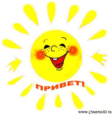 Улыбнись : привет от солнца